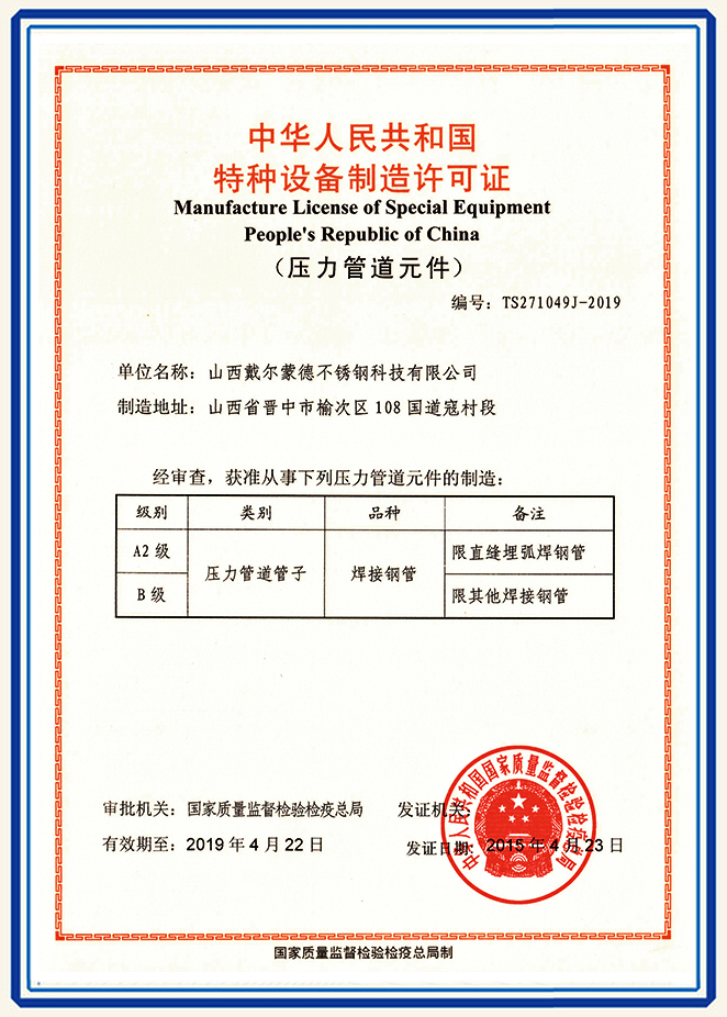 Manufacture License of Special Equipment People\'s Republic of China
